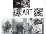 «Харьков – культурный город»: в городе пройдет аукцион современного искусства