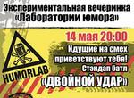 В Харькове пройдет вечер отборного юмора