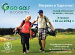 Харьковчанам предлагают выгодно сыграть в гольф