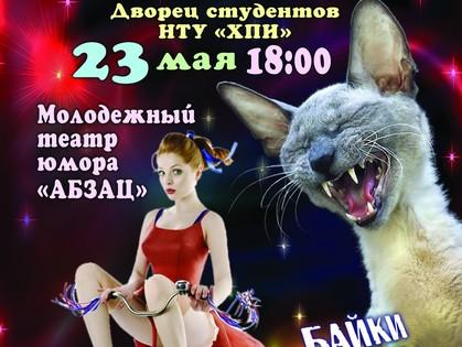 Театр и юмор в одном флаконе: «Абзац» покажет харьковчанам «Байки из Фейсбука»