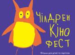 «Чилдрен Кинофест» приедет в Харьков