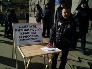 во свобода пикет россия-агрессор