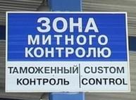Харькову предложили стать пилотным регионом в реформе таможенной службы Украины