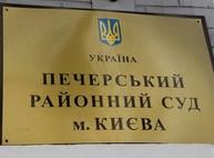 """Иск """"Свободы"""" к Авакову был принят судом"""