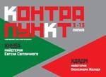 «Контрапункт» в ЕрмиловЦентре: к открытию готовится выставка студентов двух ВУЗов