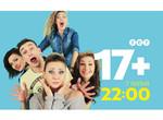 На украинском ТВ дебютирует харьковский скетчком «17+»