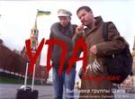 «УПА хенде хох»: в Харькове откроется выставка об идее братских народов