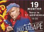 Олег Скрипка привезет в Харьков новую программу в духе джаз-кабаре