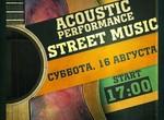 В саду имени Шевченко пройдет концерт уличной музыки