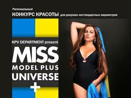 «Miss MODEL PLUS Universe»: в Харькове создан конкурс красоты для девушек нестандартных параметров