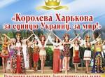 В Харькове выберут «Королеву» года: финал конкурса красоты станет благотворительной акцией