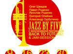 «Jazz by Five» украсят сентябрь харьковчан джазом