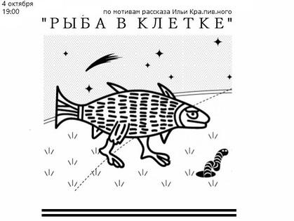 В Харькове покажут экспериментальную постановку «Рыба в клетке»