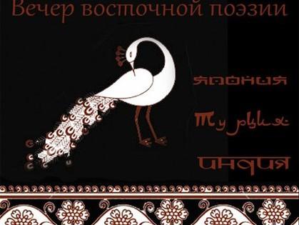 В Харькове вспомнят поэзию Востока