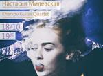 В Харькове поэзия объединится с театром: Настасья Милевская покажет моноспектакль «Сон»