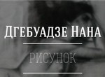 «Рисунок. Пуэр. Винил»: в Харькове откроется выставка Наны Дгебуадзе
