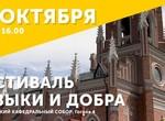 Фестиваль «Музыки и Добра» продолжается концертом органной и камерной музыки