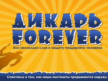В Харькове покажут спектакль из Книги театральных рекордов