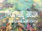 «Простые вещи»: в «Бузке» открылась выставка харьковских художников