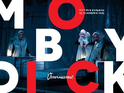 «Моби Дик. Отплытие»: театр «Публицист» покажет спектакль о путешествии на китобойце