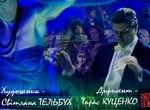 Песочная анимация и симфоническая музыка:  «Пер Гюнт» на сцене ХАТОБа