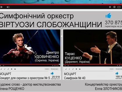 Симфонические хиты You Tube UA: «Виртуозы Слобожанщины» подготовили новую серию концертов