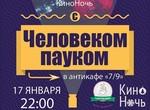 Харьковчане проведут ночь с «Человеком пауком»