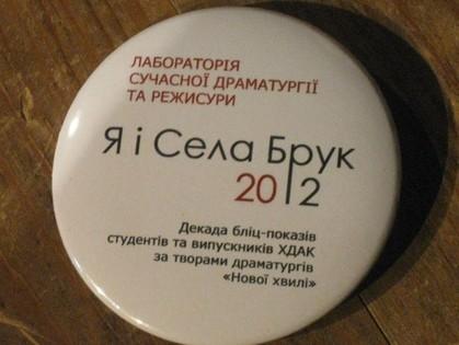В Харькове готовится театральный фестиваль
