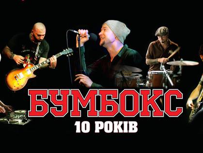 Группа «Бумбокс» в честь 10-летия даст концерт в Харькове
