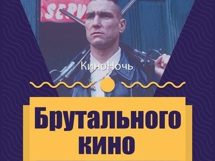 В Харькове пройдет «Ночь брутального кино»