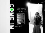 В галерее COME IN открылась выставка женского искусства