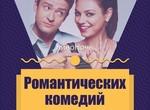 Накануне Дня Святого Валентина в Харькове пройдет романтическая ночь кино
