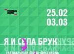 «Я и Села Брук»: фестиваль современного театра состоится в ЕрмиловЦентре