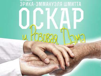 «Оскар и Розовая Дама»: Харьковский Открытый Театр приглашает на премьеру