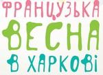 В Харьков придет «Французская весна»