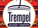 TREMPEL-market: ноябрь в Харькове закончится дизайнерским фестивалем