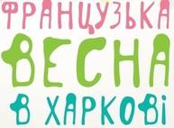 Куда пойти завтра 16 марта в Харькове