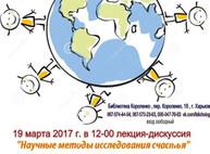 Куда пойти завтра 19 марта в Харькове