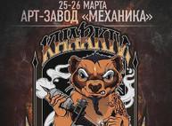 Куда пойти завтра 25 марта в Харькове