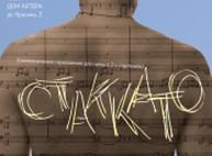 Куда пойти завтра 29 марта в Харькове