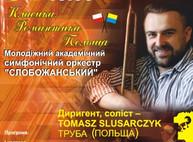 Куда пойти завтра 31 марта в Харькове