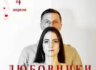 Куда пойти завтра 4 апреля в Харькове