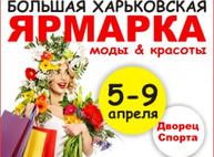 Куда пойти завтра 6 апреля в Харькове