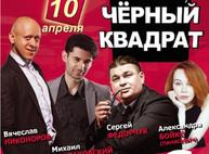 Куда пойти сегодня 10 апреля в Харькове