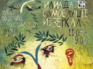 Куда пойти завтра 11 апреля в Харькове