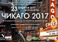Куда пойти завтра 23 апреля в Харькове