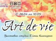 Куда пойти завтра 26 апреля в Харькове