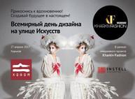 Куда пойти завтра 27 апреля в Харькове