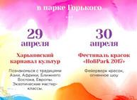 Куда пойти завтра 29 апреля в Харькове