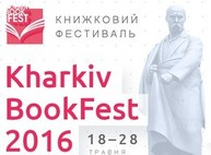 Kharkiv BookFest-2017: программа самого книжного фестиваля Харькова